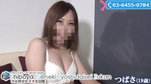 渋谷初!素人女子大生専門店 現役女子大生図鑑