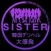 sister(妹)