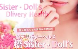 Sister・Doll's シスタードールズ