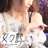 町田・相模原デリヘル 女々艶
