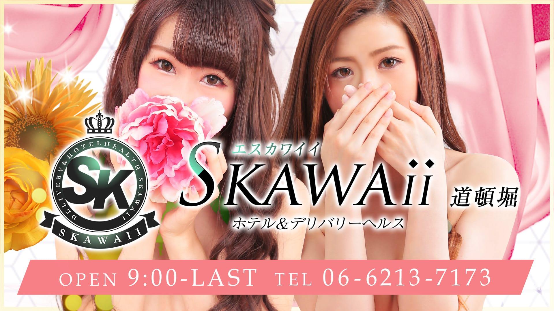 Skawaii(エスカワ) 道頓堀店