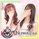 Skawaii(エスカワ)奈良