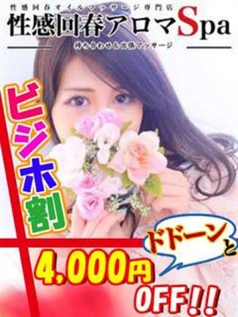 ビジホ4000円割引き!