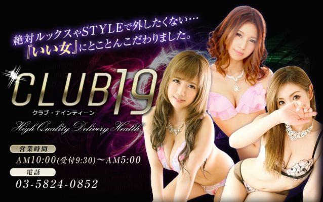 CLUB19(クラブナインティーン)