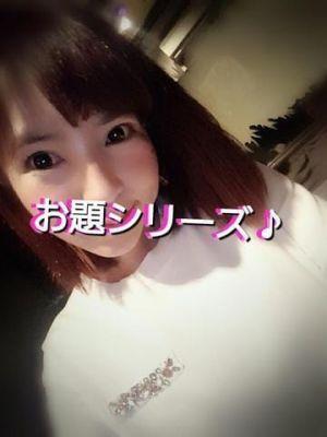 [お題]from:早め早めさん