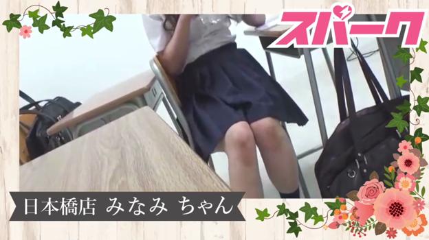 Eカップ美巨乳娘【みなみ】ちゃ♪