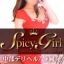 Spicy-Girl (スパイシーガール)