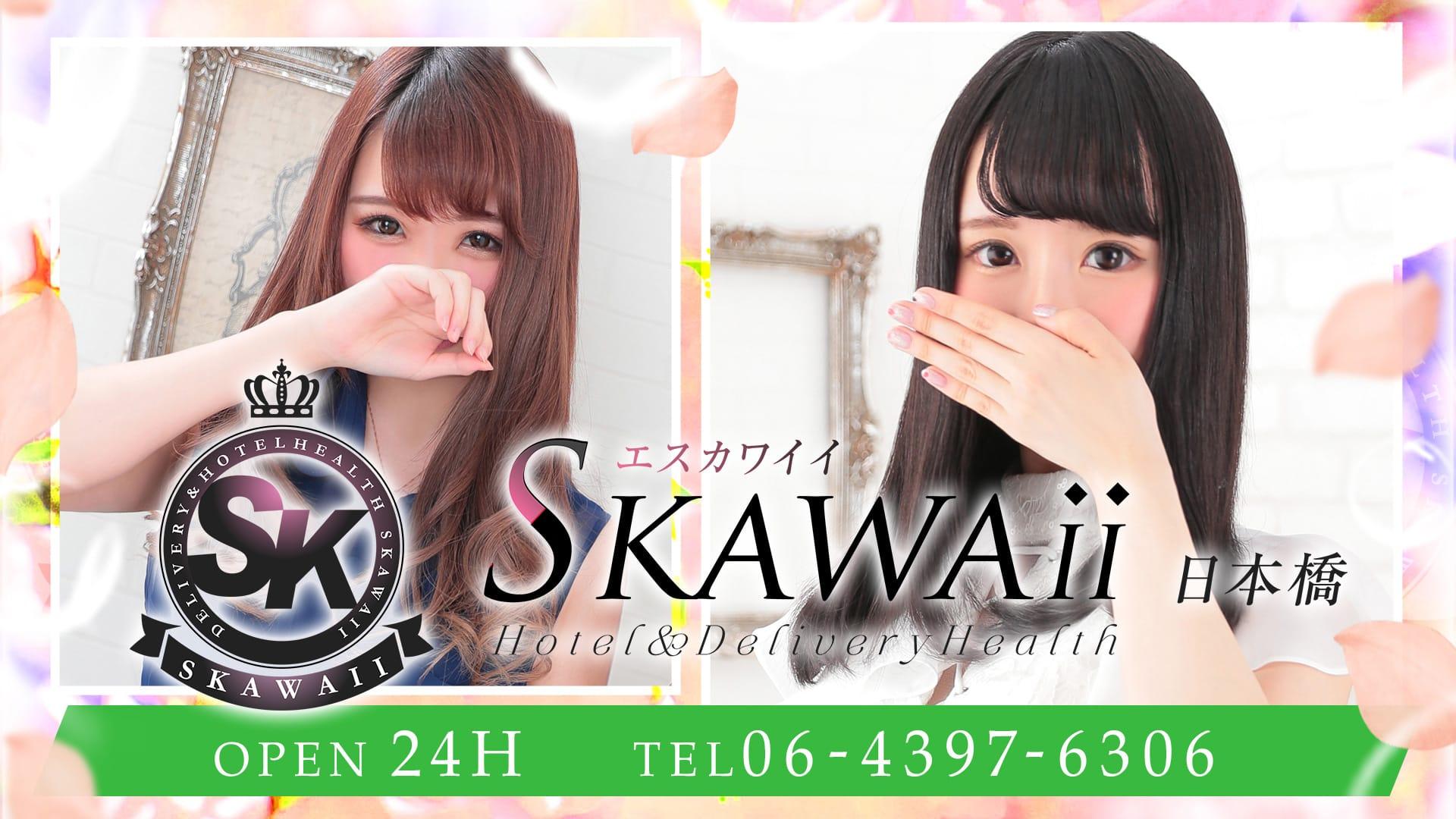 Skawaii(エスカワ)日本橋