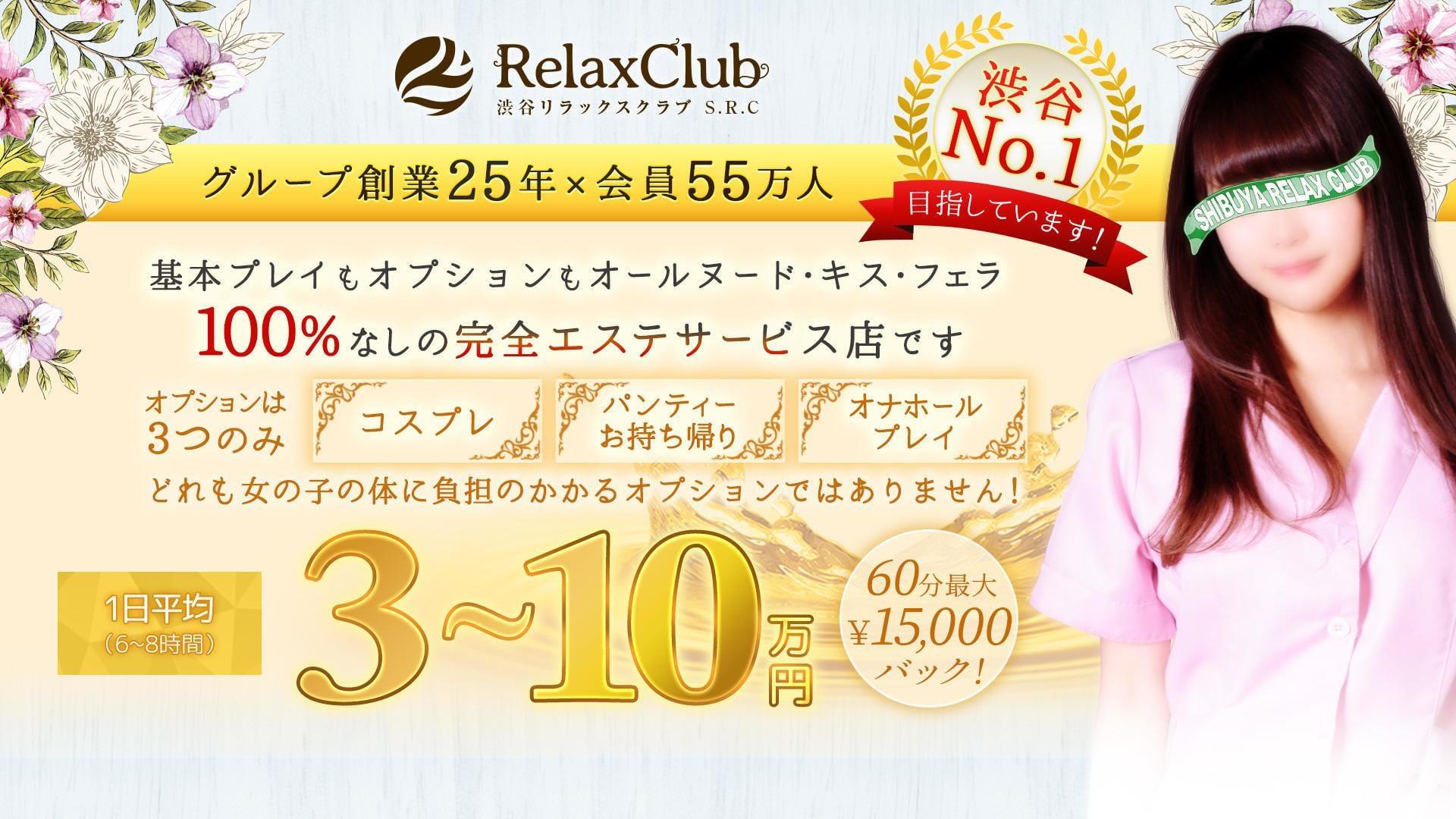 渋谷リラックスクラブ S.R.C(リップグループ)