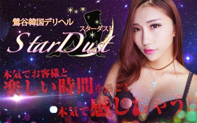 StarDust -スターダスト-