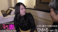 スキモノ妻エロエロ体験動画☆『ひかるちゃん』