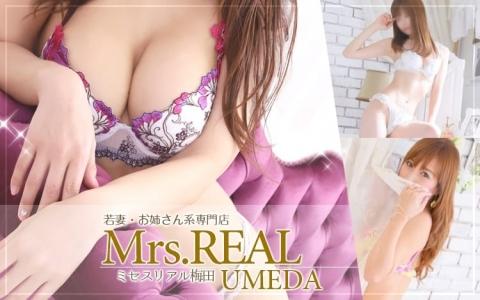 ミセスリアル梅田店