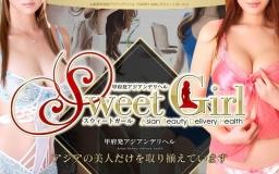 SWEET GIRL(スウィートガール)