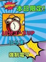 10分コースUP+強制電マ