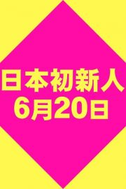 日本初新人2