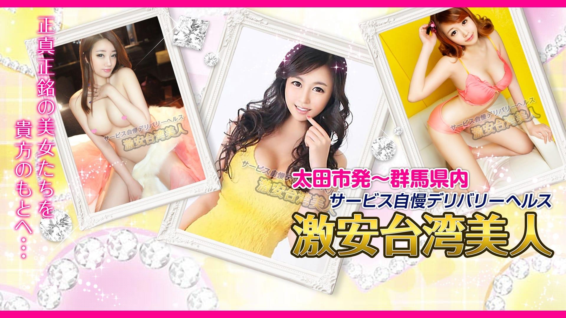激安台湾美人