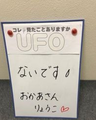 お題→UFO見た事ありますか?