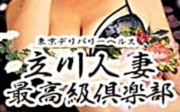 立川人妻最高級倶楽部