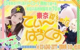 T-backs東京☆素人18才を制服でお届け!!
