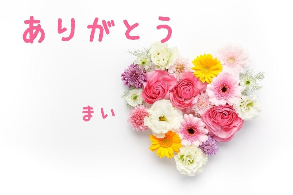 23日お礼☆