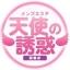 メンズエステ 天使の誘惑函館店
