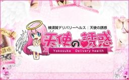 横須賀デリヘル 天使の誘惑