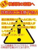 詐欺店に注意!!