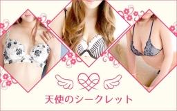 天使のシークレット