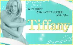 Tiffany(ティファニー)