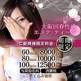 大阪回春性感エステ ティーク 難波店