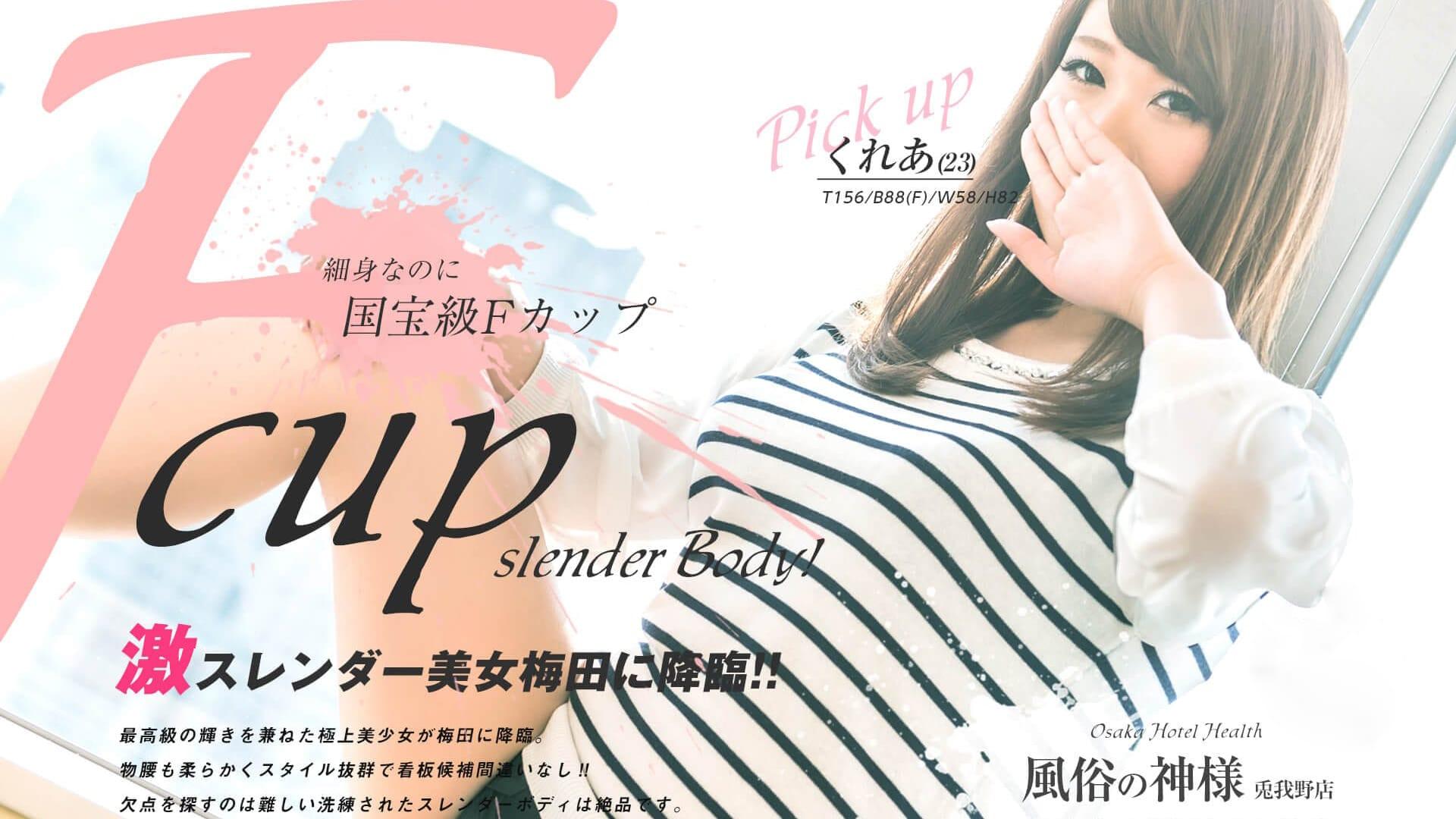 大阪♂風俗の神様梅田兎我野店