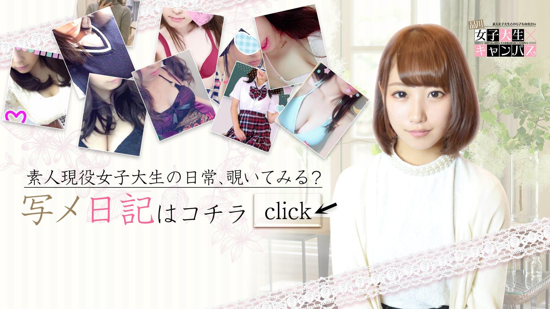 リアルな出会い 品川女子大生キャンパス