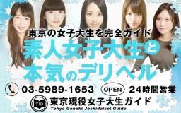 東京現役女子大生ガイド