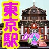 かりんと東京駅前