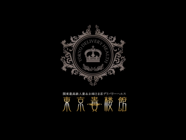 東京の人妻デリヘルや風俗をお探しの方に本当の最高級をご提案いたします