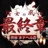 熟女の風俗最終章 渋谷ホテヘル店
