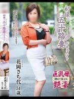 現役AV女優★花岡さち代