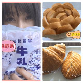 珍しいパン購入⭐️
