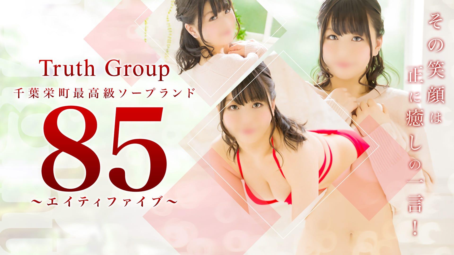 85~エイティファイブ~