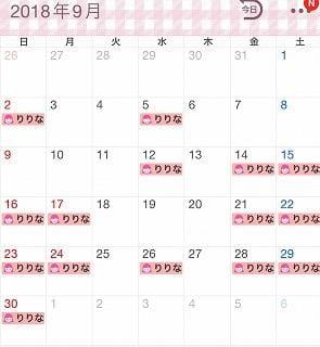「♡9月予定♡」