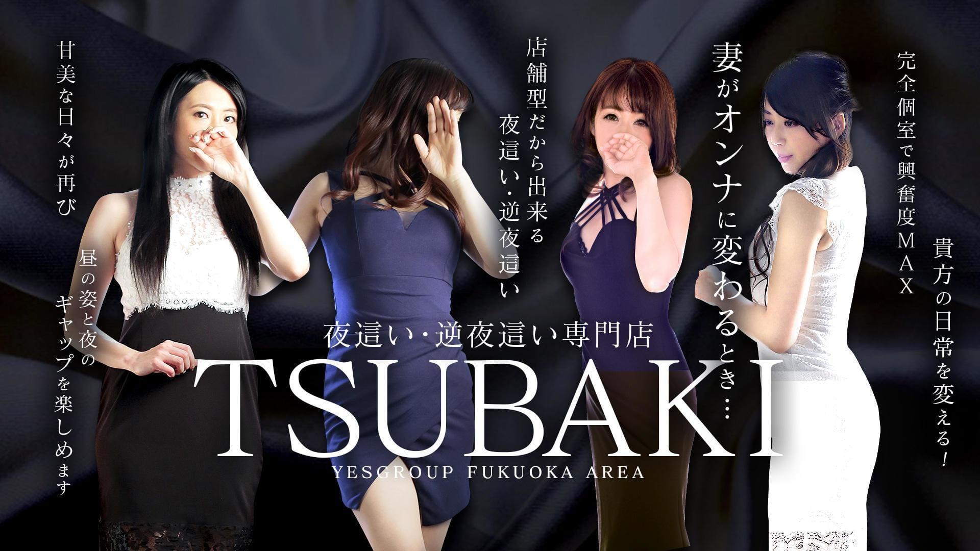 イエスグループ福岡 TSUBAKI