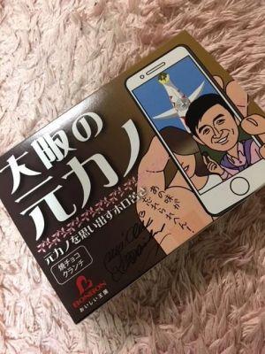大阪の元カノ