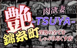 肉欲妻 艶-TSUYA-