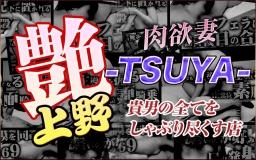 肉欲妻 上野 艶 -TSUYA-