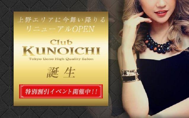club kunoichi