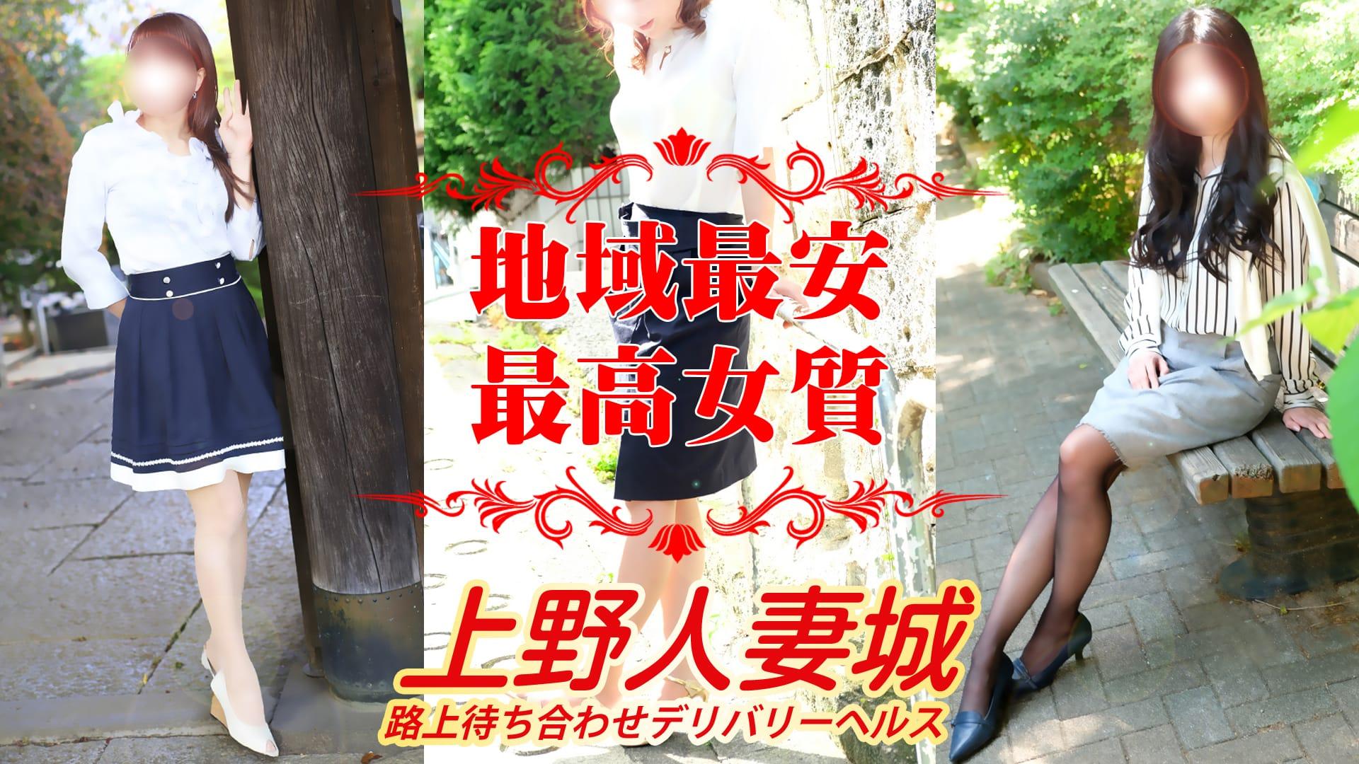 上野人妻城