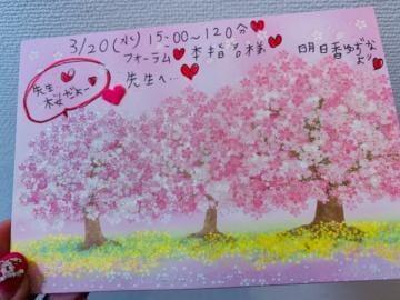 ?20日??先生へ?桜カードだよ???