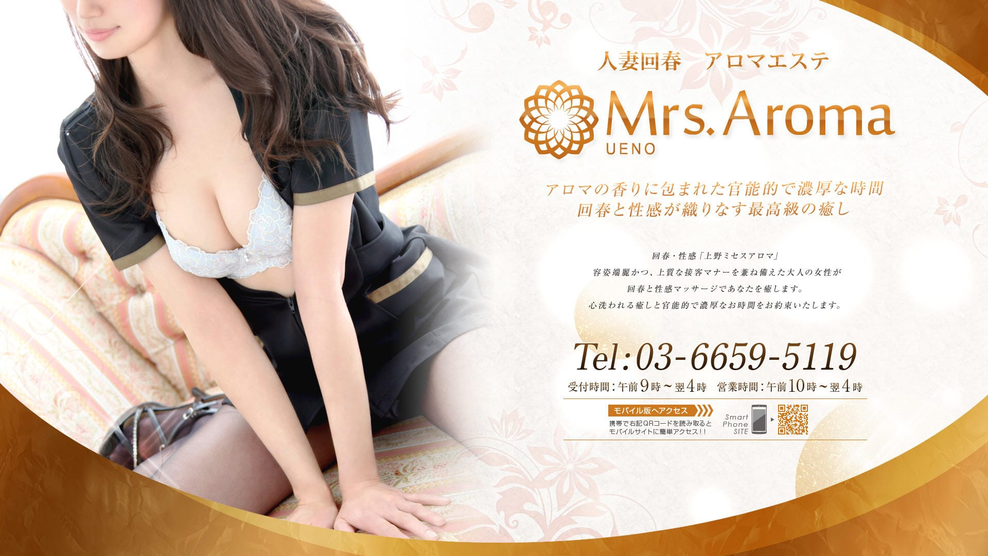 上野ミセスアロマ