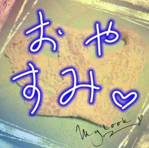 ぐっな~いzzz ( ~◇)