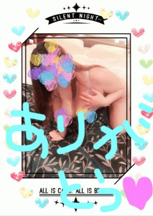 ありがとうのおやすみなさい<img class=&quot;emojione&quot; alt=&quot;🤗&quot; title=&quot;:hugging:&quot; src=&quot;https://fuzoku.jp/assets/img/emojione/1f917.png&quot;/>&hearts;️